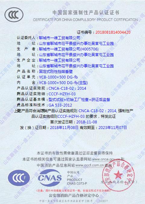 固定式刚性挡烟垂壁3C认证证书
