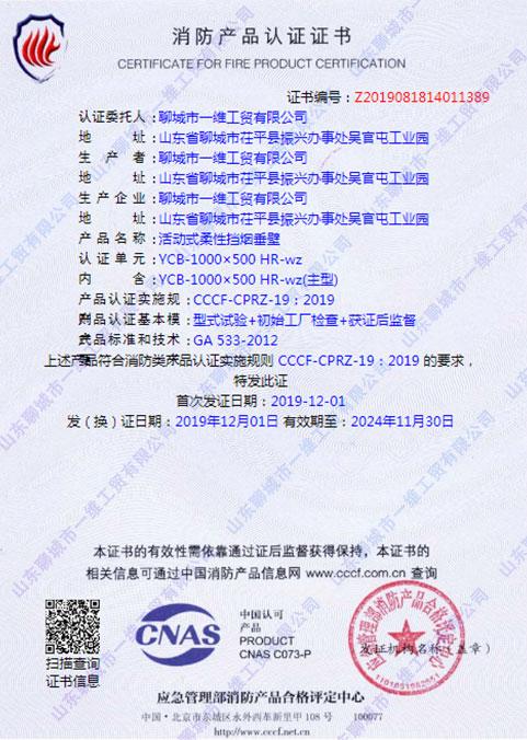 活动式柔性挡烟垂壁3C认证证书